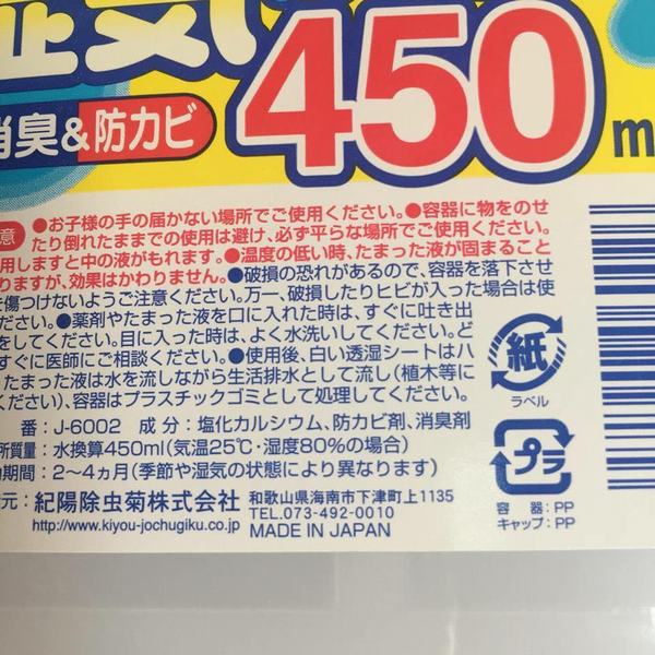 Hộp hút ẩm 450ml Made in Japan